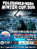 winter-cup-volzhanka-nero_2018.jpg