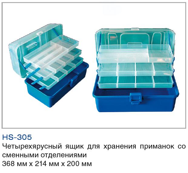 коробки для хранения приманки
